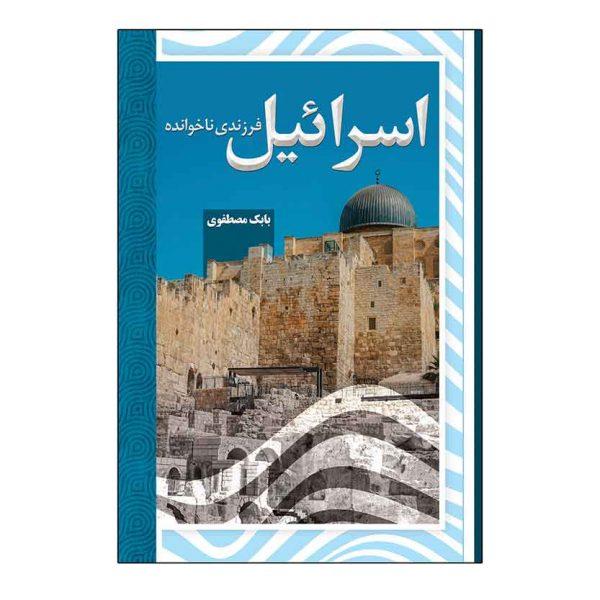 کتاب اسرائیل