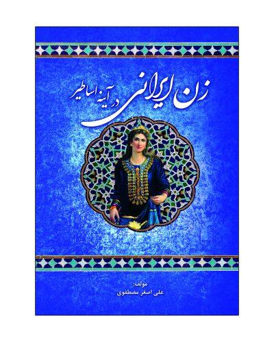 زن ایرانی در آینه اساطیر